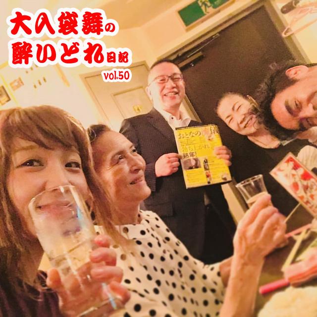 大入袋舞の酔いどれ日記 vol.50