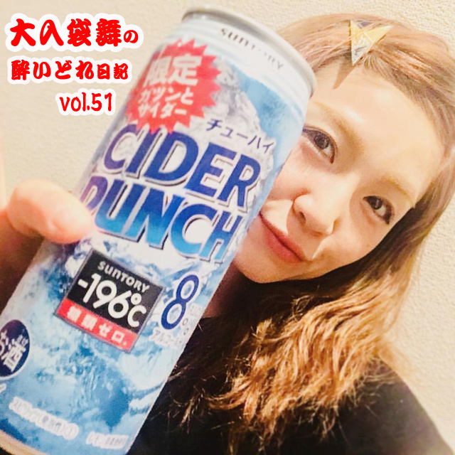 大入袋舞の酔いどれ日記 vol.51