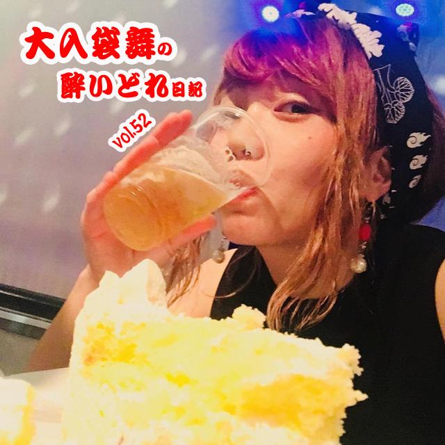 大入袋舞の酔いどれ日記 vol.52