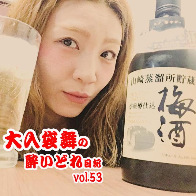 大入袋舞の酔いどれ日記 vol.53