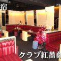 クラブ紅薔薇~ベニバラ~(新宿)