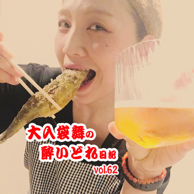 大入袋舞の酔いどれ日記 vol.62