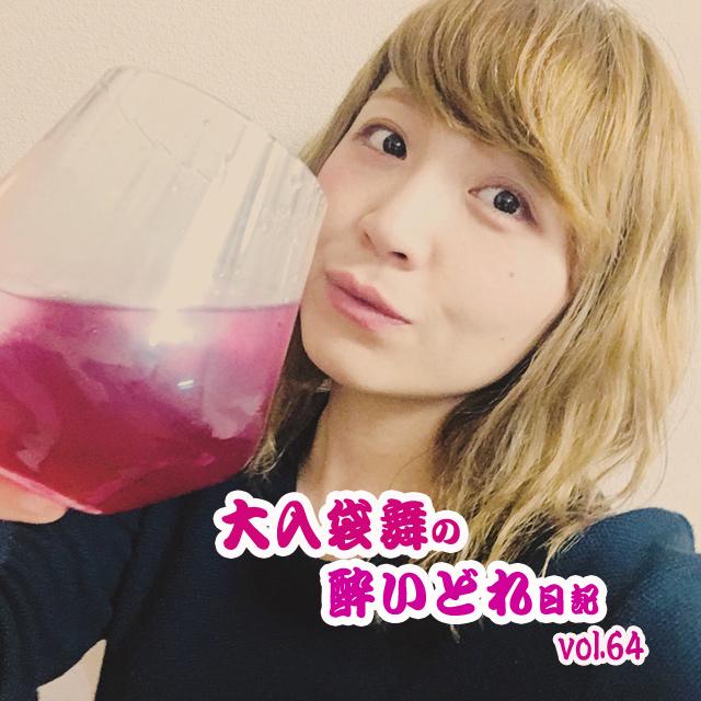 大入袋舞の酔いどれ日記 vol.64
