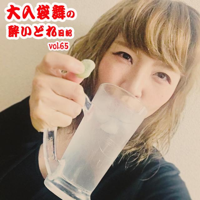 大入袋舞の酔いどれ日記 vol.65