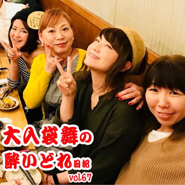大入袋舞の酔いどれ日記 vol.67