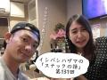 イシバシハザマ第131回 大森の「BAR G」に行ってみた。