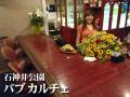 【石神井公園】親しまれ続けて36年営業、コスパ最高の老舗パブ