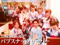 【新丸子】美人ママに可愛い女の子多数!安心予算で楽しめるお店