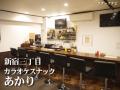 【新宿三丁目】世代や性別を問わず楽しめる超フレンドリーなお店