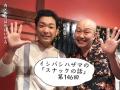 【イシバシハザマ第146回 】ハザマが惚れた肉寿司