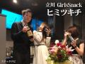 【立川】20代~30代前半の可愛い系女子と楽しく飲める秘密基地!
