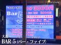 【大森】地獄谷に誕生した明朗会計カジュアルBAR☆