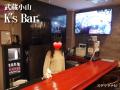【武蔵小山】かわいい女の子とまるで自宅飲み感覚でくつろげるBAR☆