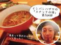 【イシバシハザマ第164回 】イシバシが蕎麦を打ちたいって?