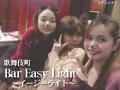 【歌舞伎町/BAR/イージーライト】可愛い女の子と安心予算で朝まで楽しめるお店!