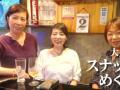 【大井町/スナックめぐみ】格安飲み放題に手作りフードも充実!