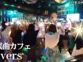 【鶯谷/歌謡曲カフェLovers】初回特典あり/昭和ディスコの雰囲気で飲んで歌って踊れるお店!