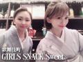 【歌舞伎町/GIRLS SNACK Sweet】飲み放題にお得な割引あり!可愛い子揃いのガールズスナック!