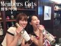 【中洲/Members Cats】初来店者にハウスボトル飲み放題の特典あり!