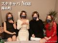 【錦糸町/スナキャバ Noa】初回割引/サービスあり!美女スタッフ多数のガールズスナック!