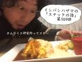 【イシバシハザマ第169回 】イシバシ、高田馬場で思い出す!