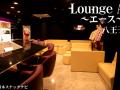 八王子 LoungeA|初来店サービスあり|お手頃に楽しめる若い女の子中心のお店