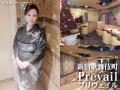 歌舞伎町 プリヴェイル|初来店特典あり|接待にも最適な高級老舗クラブ!