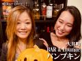 大井町 BAR&Lounge パンプキン|初来店特典あり|ママの部屋に遊びに行く感じ☆