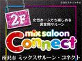 所沢市 mix saloon connect|初来店特典あり|男女とも大歓迎で朝まで営業