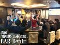 横浜 BAR Denim|初来サービスあり|飲み放題制とボトルキープ制のあるバー!